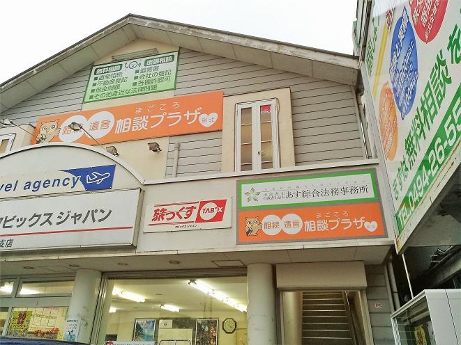 秩父事務所外観2.jpg