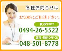 各種お問合せは TEL.0494-26-5522