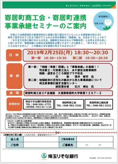 寄居町・寄居町商工会・埼玉りそな銀行共催セミナー.jpg